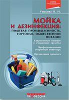 Мойка и дезинфекция. Пищевая промышленность, торговля, общественное питание. 2-е изд., перераб.