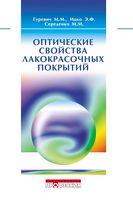 Оптические свойства лакокрасочных покрытий