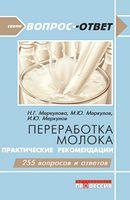 Переработка молока. Практические рекомендации