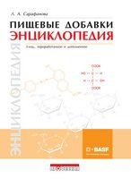 Пищевые добавки. Энциклопедия. 3-е изд., перераб. и доп.