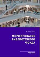 Формирование библиотечного фонда : практ. пособие