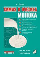 Химия и физика молока
