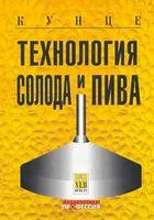 Технология солода и пива, 3-е рус. изд.