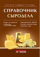 Справочник сыродела *