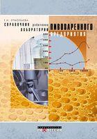 Справочник работника лаборатории пивоваренного предприятия