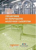 Справочник по переработке молочной сыворотки. Технологии, процессы и аппараты, мембранное оборудование