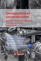 Промышленная биоинженерия