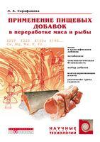 Применение пищевых добавок в переработке мяса и рыбы. 2-е изд., перераб.*