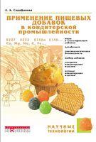 Применение пищевых добавок в кондитерской промышленности*