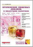 Применение пищевых добавок в индустрии напитков *