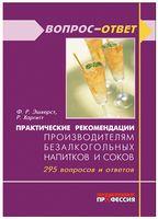 Практические рекомендации производителям безалкогольных напитков и соков