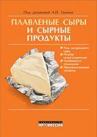 Плавленые сыры и сырные продукты *