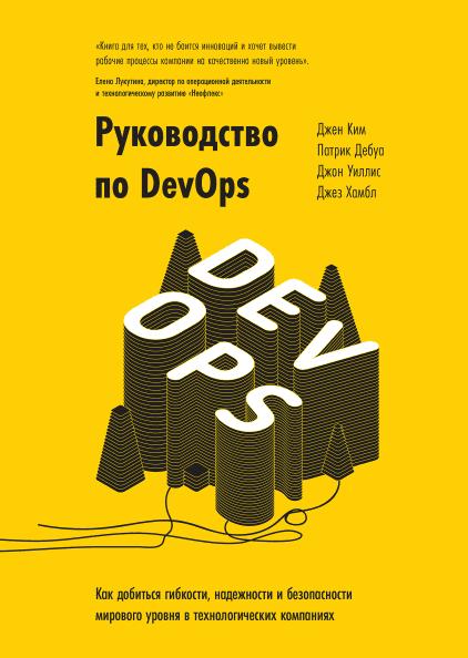 Руководство по DevOps. Как добиться гибкости, надежности и безопасности мирового уровня в технологических компаниях