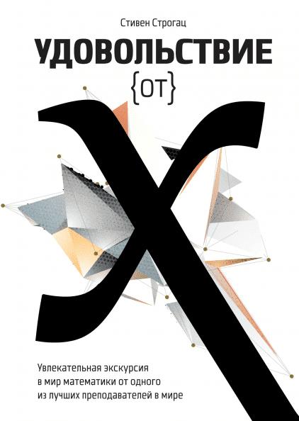 Задоволення від x. Захоплююча екскурсія у світ математики від одного з найкращих викладачів у світ