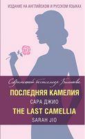 Последняя камелия. The Last Camellia