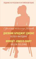 Дневник Бриджит Джонс. Bridget Jones's Diary