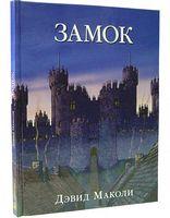 Замок (иллюстрации Дэвида Маколи)