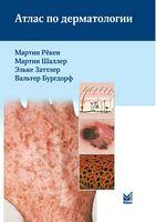 Атлас по дерматологии 3-е изд.