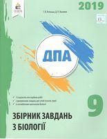 Біологія. Збірник завдань для проведення ДПА 2019. 9 кл. Освіта