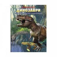 Енциклопедія.(укр) Динозаври,