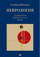 Неврология. Справочник практического врача 11-е изд.