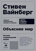 Объясняя мир. Истоки современной науки. Покет