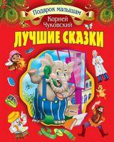 Л.С.Корней Чуковский.Лучшие сказки