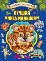 Л.С.Лучшая книга малышам