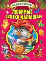 Л.С.Любимые сказки малышам
