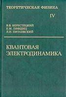 Теоретическая физика. В 10 томах. Том 4. Квантовая электродинамика