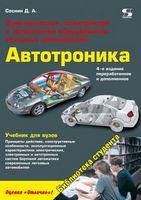 Автотроника. Электрическое, электронное и автотронное оборудование легковых автомобилей. 4-е издание