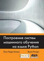 Побудова систем машинного навчання на мові Python