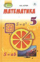 Математика. 5 клас. Істер О.С.