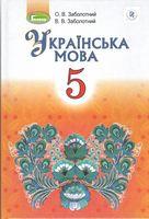 Підручник. Українська мова 5 клас. Заболотний О.В., Заболотний В.В.