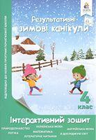 Зимові канікули. Інтерактивний зошит. 4 клас. Освіта