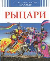 Детская энциклопедия. Рыцари