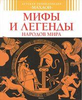 Детская энциклопедия. Мифы и легенды народов мира