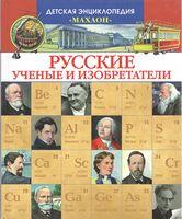 Детская энциклопедия. Русские ученые и изобретатели