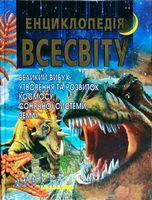Енциклопедія Всесвіту