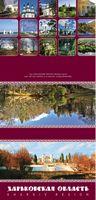 Комплект из 15 цветных открыток. Харьковская область