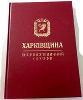 Харківщина. Енциклопедичний словник (подарункове видання)