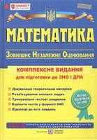 Математика. Комплексна підготовка до ЗНО і ДПА 2019. А. М. Капіносов. Підручники і посібники