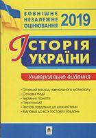 Історія України. Універсальне видання для підготовки до ЗНО 2019