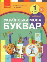 Українська мова. Буквар. Підручник для 1 класу. Частина 1