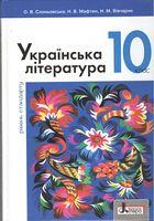 Українська література (рівень стандарту). Підручник для 10 класу