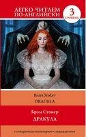 Дракула. Легко читаем по-английски