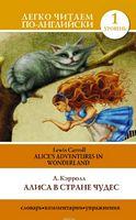 Алиса в стране чудес=Alices Adventures in Wonderland