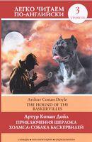 Приключения Шерлока Холмса: Собака Баскервилей=The Hound of the Basker