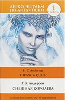 Снежная королева. Уровень 1