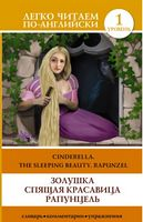 Золушка. Спящая красавица. Рапунцель = Cinderella. The Sleeping Beauty